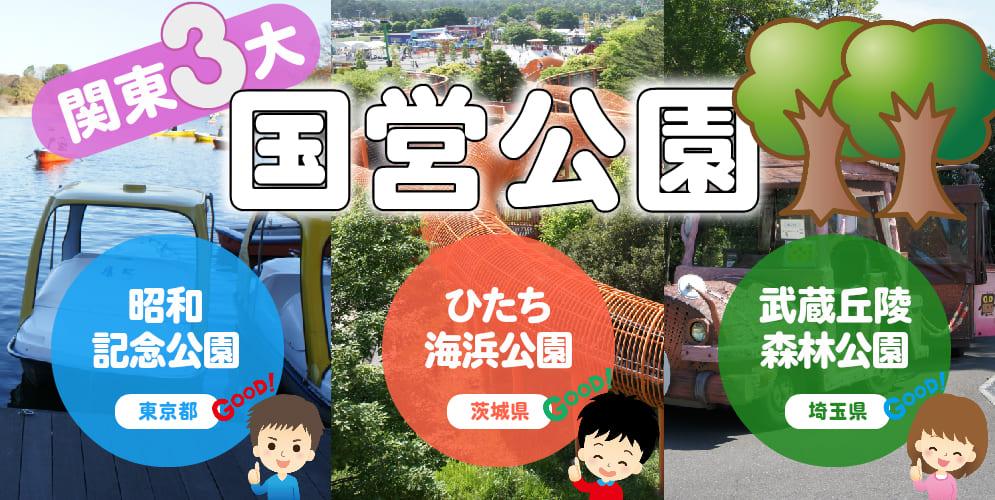 関東3大国営公園   子供とお出か...