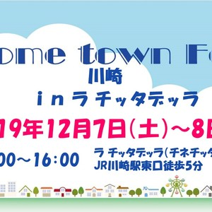 Home town Fes.川崎 in ラ チッタデッラ