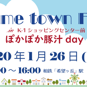 Home town Fes.mini in K-1ショッピングセンター